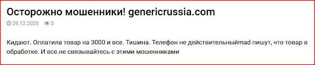 Мошеннический сайт genericrussia.com