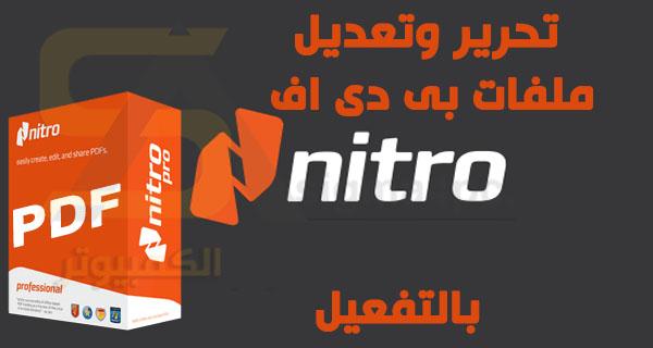 برنامج nitro professional 7.0.2.8 كامل بالباتش والسيريال
