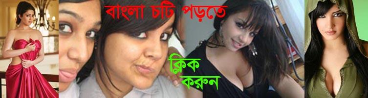 Amazing Bangla Golpo