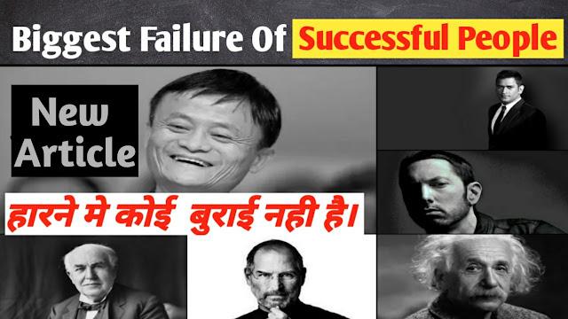 Biggest Failure Of Successful People