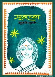 Sujata by Subodh Ghosh