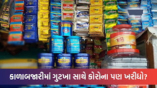 If you buy and eat masala-gutkha in secret, beware