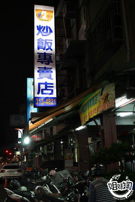 阿成炒飯專賣店-三民區小吃美食推薦