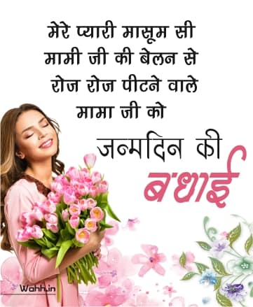 Besty Birthday Wishes Images For  Mama Ji In Hindi