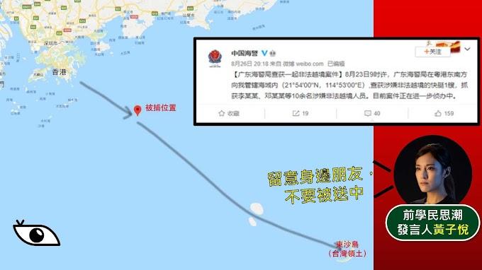 【香港人被送中】廣東海警局查獲一起非法越境案件 黃子悅:留意身邊朋友