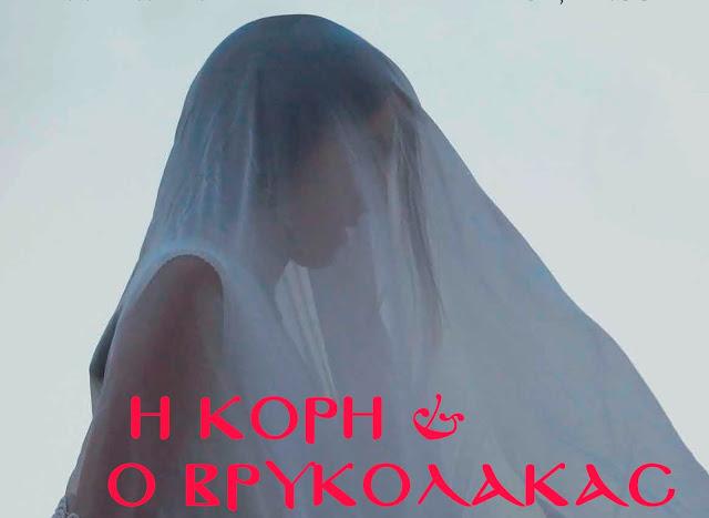 """""""Η κόρη και ο βρυκόλακας"""" από την Πειραματική Σκηνή του ΔΟΠΠΑΤ στο θεατράκι της Ακροναυπλίας"""