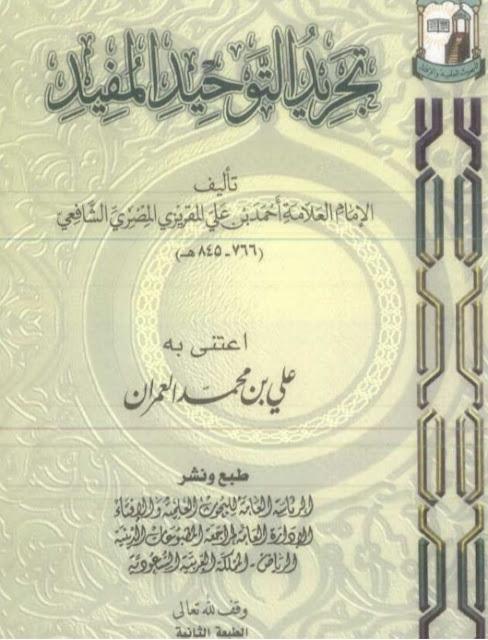 pdf kitab kuning tauhid berjudul tajrid at tauhid download