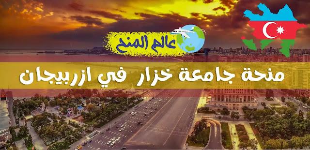 منحة جامعة خزار في اذربيجان لدراسة البكالوريوس و الدراسات العليا | منح اذربيجان 2021