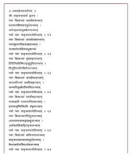 Uma-Maheswara-Stotram-PDF-In-Hindi-Free-Download