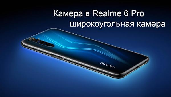 Realme 6 Pro, широкоугольная камера, примеры фото