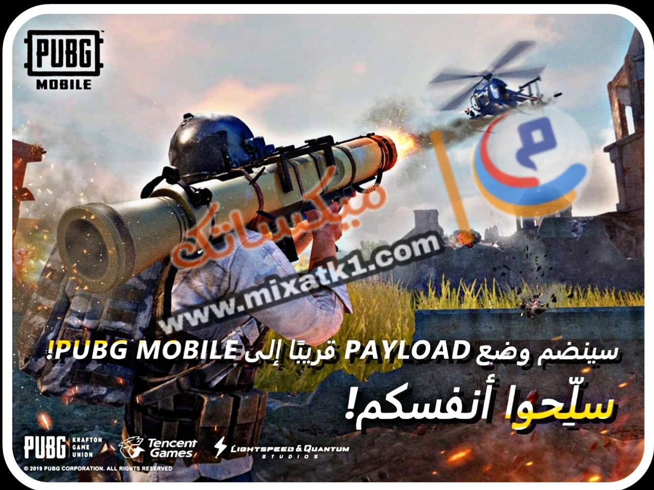 ببجي موبايل، ببجي، تحديث ببجي، pubg mobile, وضع payload