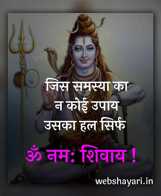 bhagwan shiv status photo suparbhat