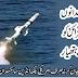 America's Allegation Against Pakistan Harpoon Missile