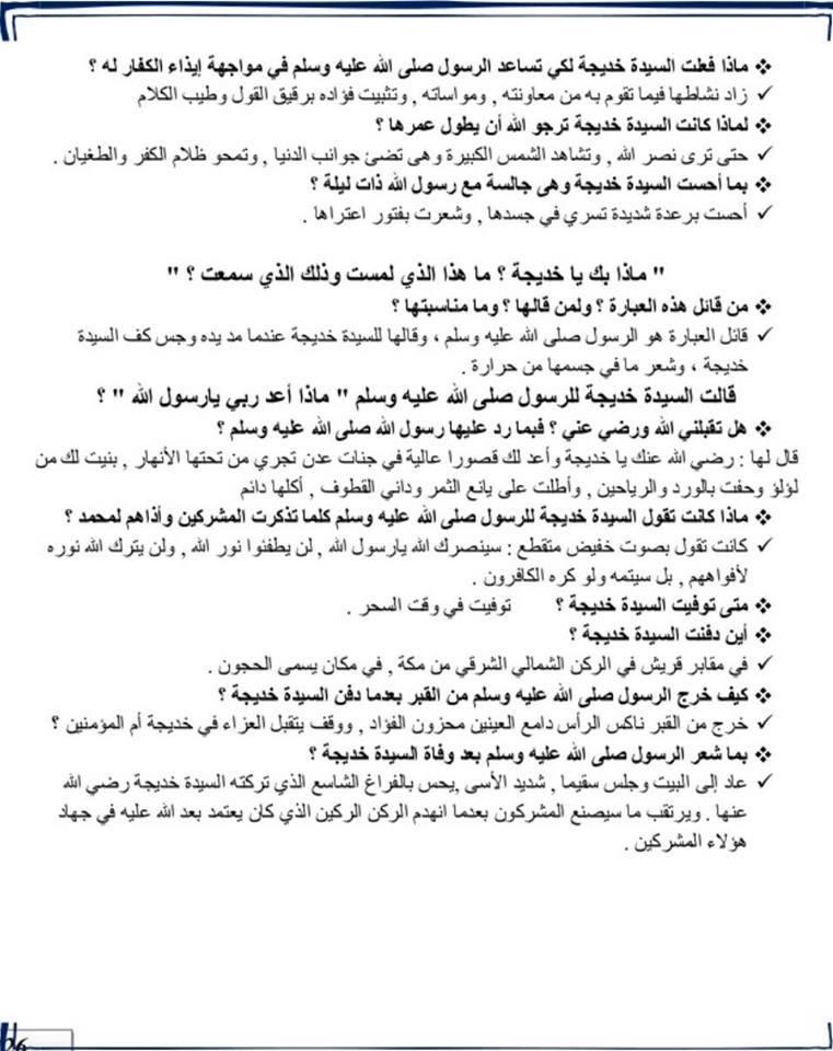 بالصور ملخص قصة السيدة خديجة للصف السادس الابتدائي الترم الثاني 2017  26