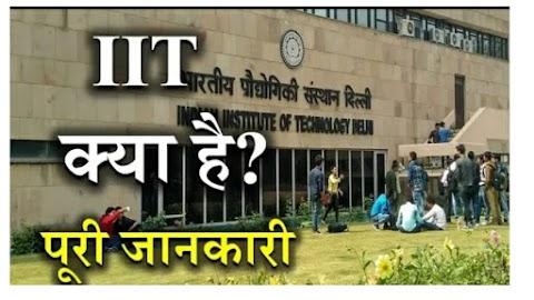 IIT kya Hai ? - What Is IIT In Hindi