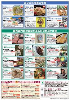 Tsugaru Aomori South Hokkaido Fair in Aspam 2016 flyer back 平成28年 つがる青森みなみ北海道フェアinアスパム チラシ裏