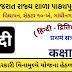 GSSTB Textbook STD 7 Hindi Second Language Semester -1 Gujarati medium PDF | New Syllabus 2021-22 Download