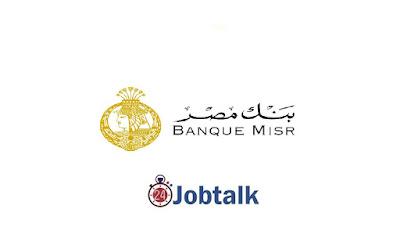 تدريب بنك مصر لعام 2020