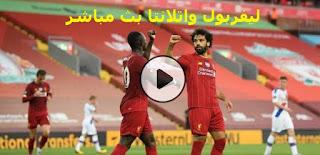 لايف الأن مشاهدة مباراة ليفربول واتلانتا بث مباشر اليوم 25-11-2020 الأياب في دوري أبطال أوروبا بدون اي تقطيع