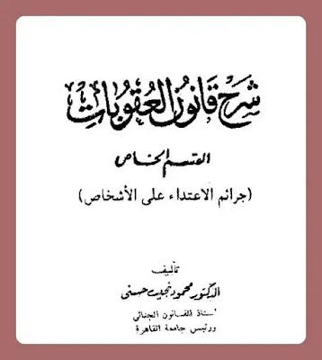 تصفح وتحميل كتاب شرح قانون العقوبات القسم الخاص للدكتور محمود نجيب حسني pdf