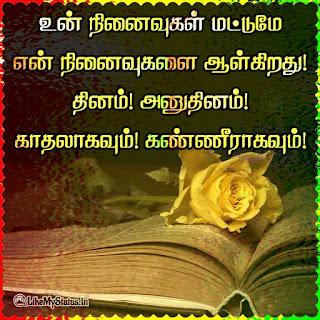 Un ninaivugal Kavithai image