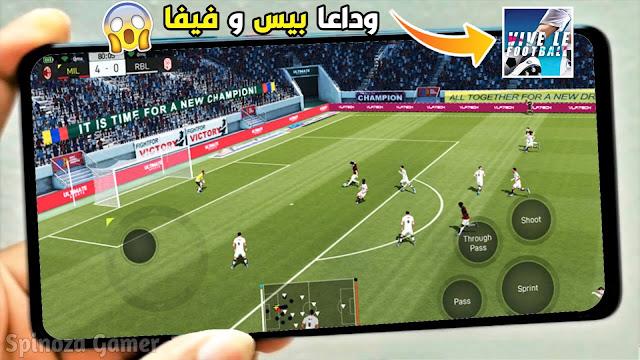 تحميل لعبة Le Vive Football 2021 للاندرويد بطريقة صحيحة لجميع الهواتف Apk+Obb