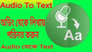 কিভাবে Audio থেকে Text এ Convert করবেন দেখে নিন