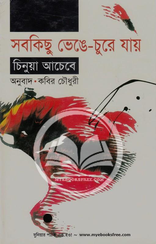 Things Fall Apart by Chinua Achebe Bangla Anubad PDF