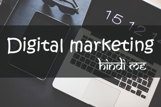 Digital Marketing/Internet Marketing हिंदी में