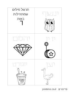 דפי עבודה לילדים כתיבה וקריאה
