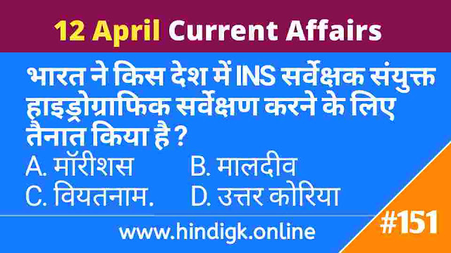 12 April 2021 Current Affairs In Hindi