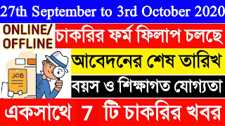 27th September to 3rd October Weekly Govt jobs 2020 || West bengal govt jobs news 2020 ||