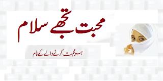 Mohabbat-Tujhe-Salam