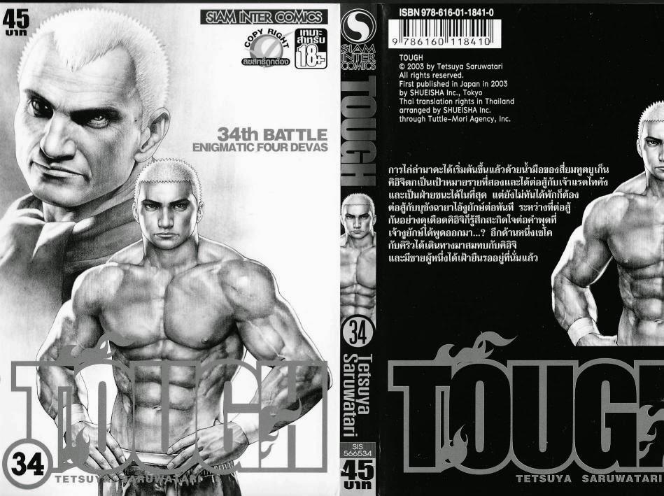 Tough II-ตอนที่ 34