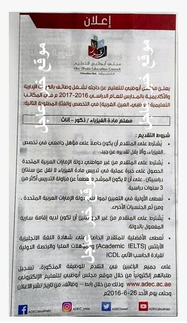 مجلس ابوظبى للتعليم يعلن حاجته الى مدرسين ومدرسات والتسجيل والتقديم حتى 26 / 6 / 2016