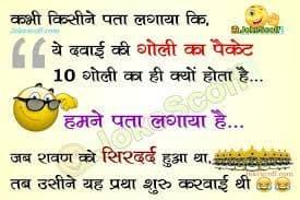 Admin jokes in hindi : admin apni girlfriend ke sath.....