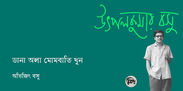 অভিজিৎ বসুর প্রবন্ধ: ডানা অলা মোমবাতি খুন