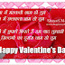 Romantic Hindi Shayari, Wishes for Valentine's Day with Wallpapers