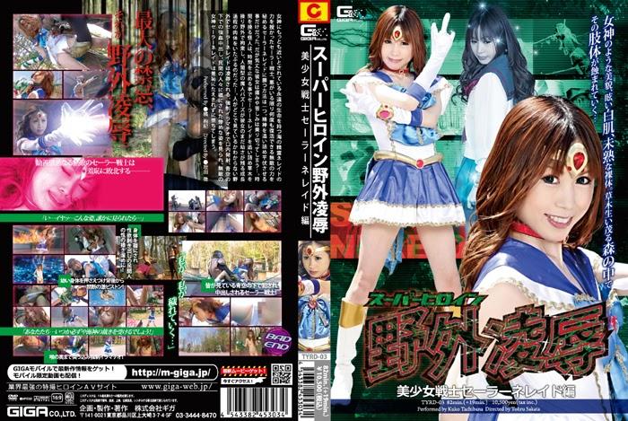 TYRD-03 Superheroine Outdoorsy Give up – Gadis Cantik Fighter Sailor Nereid