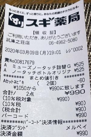 スギ薬局 武庫之荘店 2020/3/9 のレシート