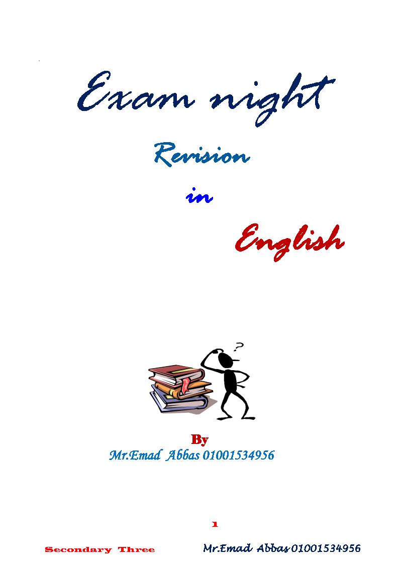 افضل مراجعة ليلة الإمتحان لغة انجليزية للثانوية العامة 2021 مستر عماد عباس