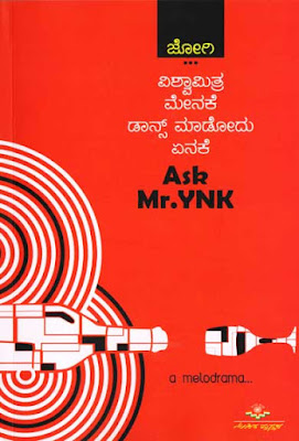 http://www.navakarnatakaonline.com/ask-mr-ynk-–-a-play