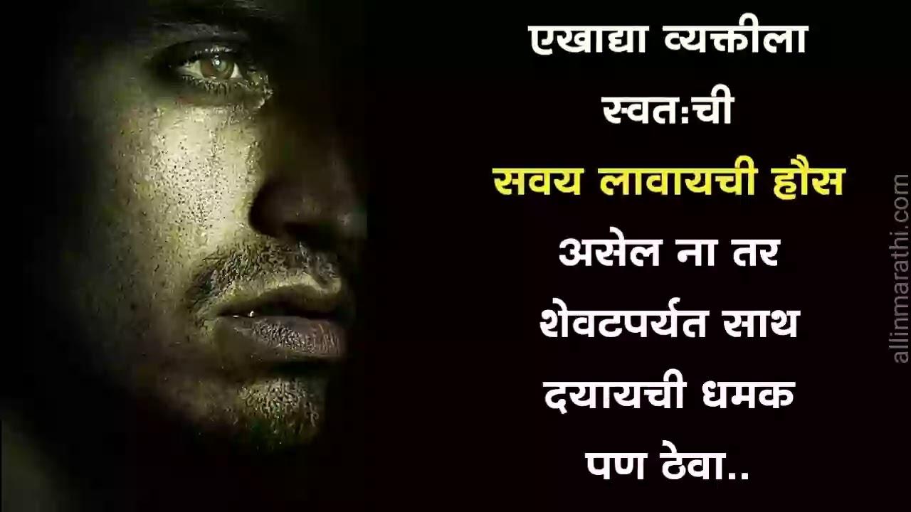 sad message marathi