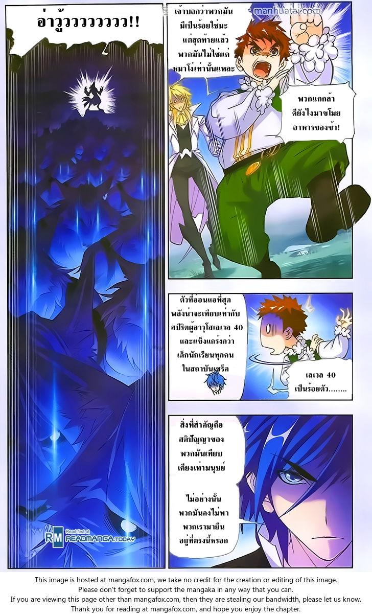อ่านการ์ตูน Douluo Dalu 182 ภาพที่ 18