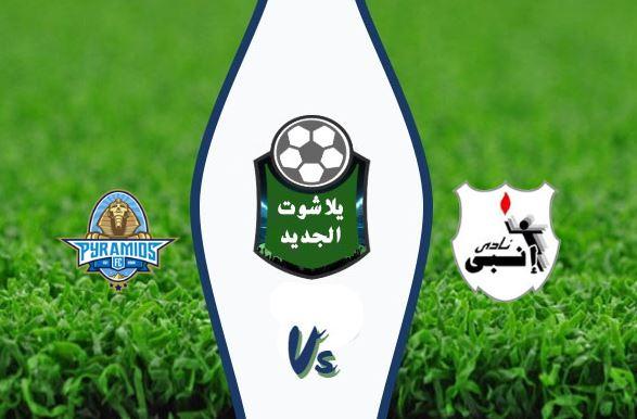 مشاهدة مباراة بيراميدز وإنبي بث مباشر اليوم الأربعاء 11 مارس 2020 الدوري المصري