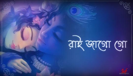 Rai Jago Go Song by Jayati Chakraborty