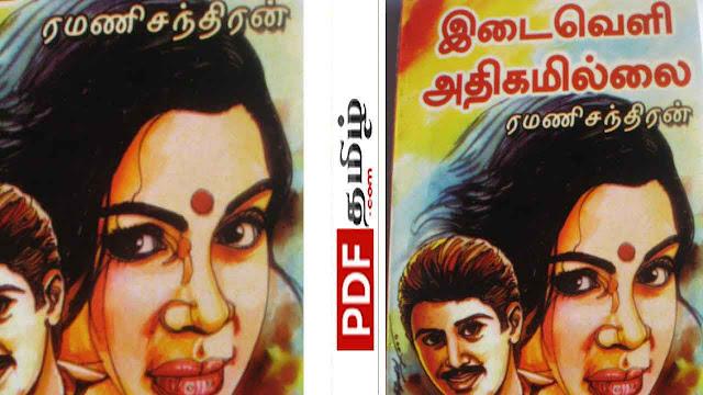 adiaiveli athigamillai pdf, ramanichandran novels, ramanichandran tamil novels download, tamil novels, pdf tamil novels free @pdftamil