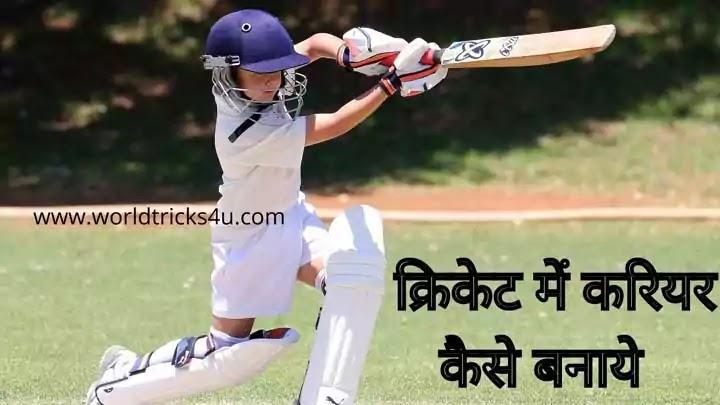 Cricket mei career kaise banaye in hindi ,क्रिकेट सीखने में कितना पैसा लगता है ,क्रिकेट में कितना पैसा लगता है ,क्रिकेट कैसे सीखें ,क्रिकेटर बनने के लिए कितना पैसा लगता है ,क्रिकेट एकेडमी में जाने के लिए कितनी उम्र चाहिए ,cricketer banne ki last age ,आईपीएल में कैसे खेले ,क्रिकेट खेलने की उम्र