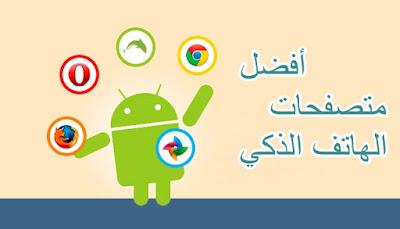 افضل واسرع متصفح لهواتف الذكي علي الإطلاق best smartphones browsers  أفضل 5 تطبيقات تصفح على  أندرويد  والأجهزة الذكية