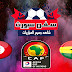 موعدنا مع  مباراة السنغال وتونس بتاريخ 14/07/2019 كأس الأمم الأفريقية